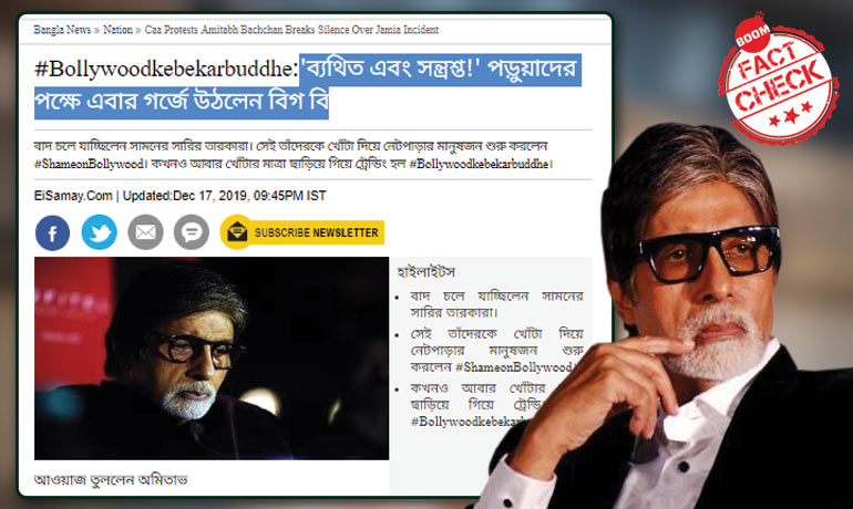 Did Amitabh Bachchan Criticise Delhi Police For Crackdown On Jamia Students?