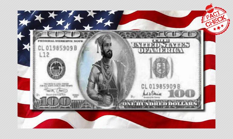 Chhatrapati Shivaji Maharaj On $100 Bill?