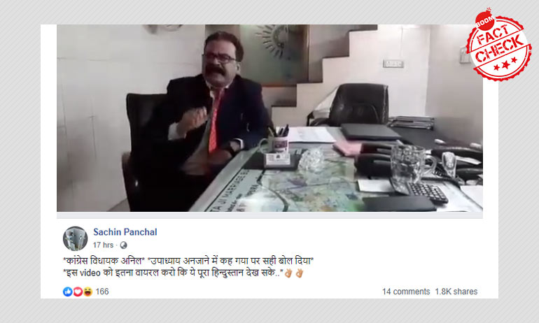 Ghost MLA Anil Upadhyay Is Back, This Time Speaking In Favour Of CAA