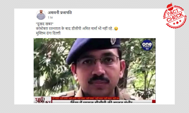 Delhi CAA Riots: Fake News Of DCP Amit Sharmas Death Goes Viral