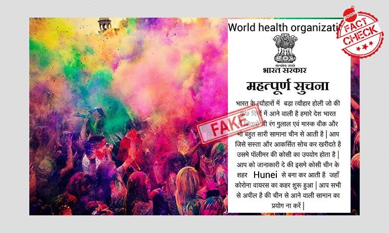 Fake Advisory Warns Against Buying Holi Colours From Coronavirus-Hit China