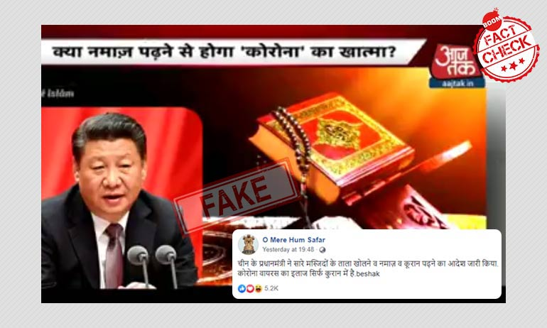 Cropped Aaj Tak Video Used To Spread Misinformation On Coronavirus