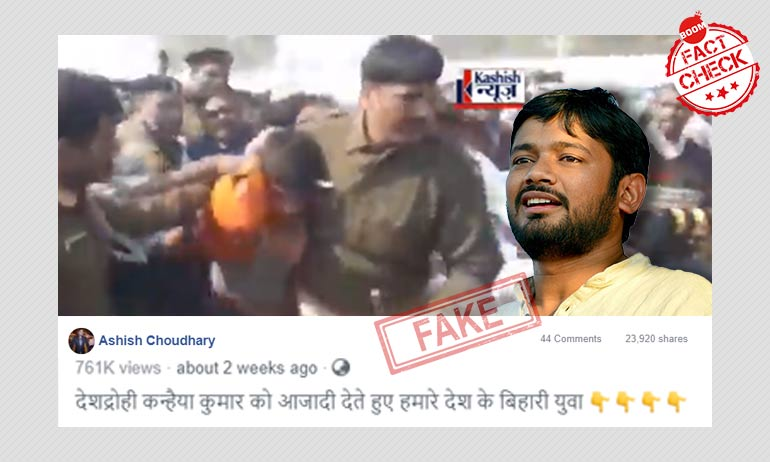 False: Video Shows Kanhaiya Kumar Thrashed At A Rally