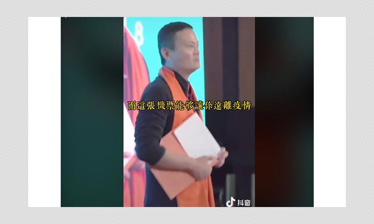 Old Video Edited To Show Jack Ma Praising China