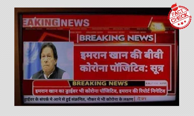 Morphed AajTak Screenshot Claims Pak PM