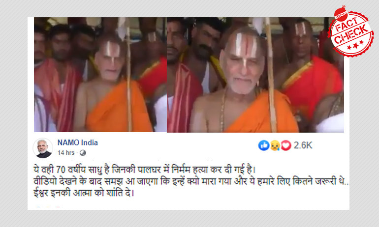 No, This Video Does Not Show The Hindu Priest Who Was Lynched In Palghar