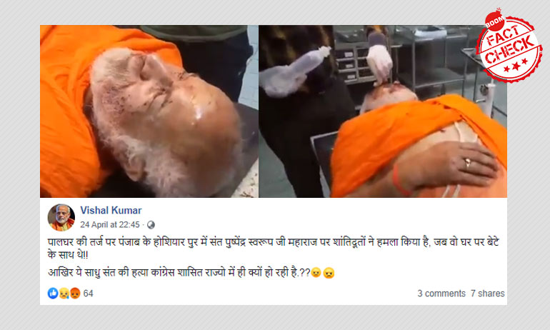 Attack On Seer In Punjabs Hoshiarpur Viral With Communal Spin