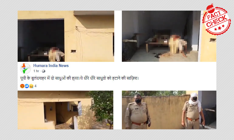 Two Hindu Priests Killed In Bulandshahr; Police Rule Out Communal Angle