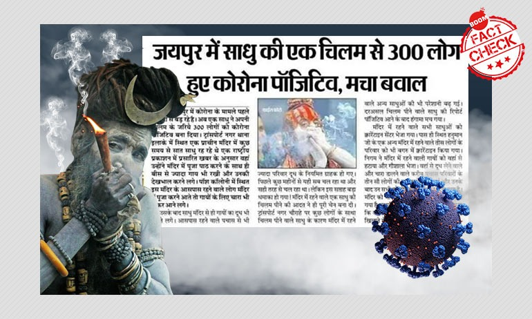 False: 300 Positive COVID-19 Cases In Jaipur After Smoking Chillum