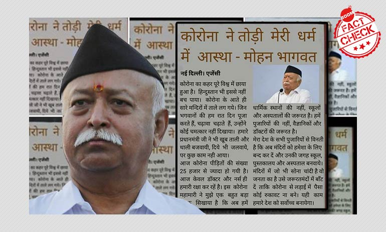 No, RSS Chief Mohan Bhagwat Did Not Say COVID-19 Shook His Faith