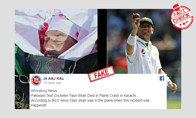 No, Cricketer Yasir Shah Did Not Die In Pakistan Plane Crash