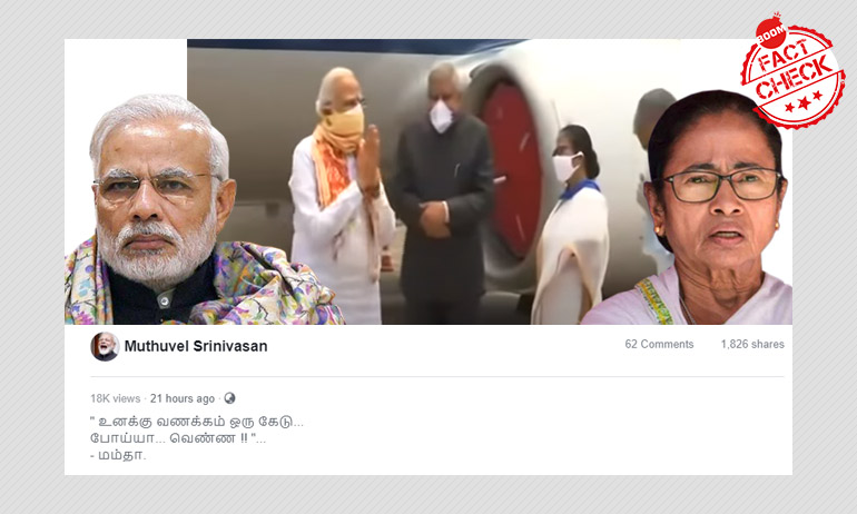 Clipped Video Claims Mamata Banerjee Did Not Greet PM Modi During Amphan Survey