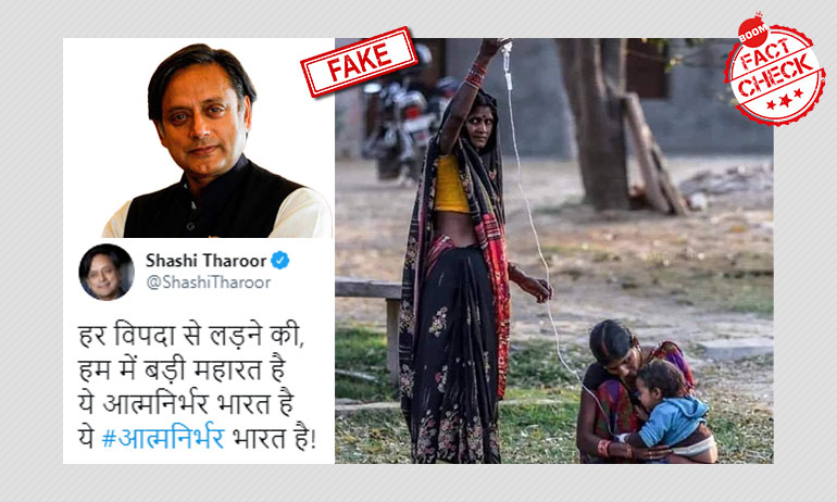 Shashi Tharoor Shares 2017 Photo, Falsely Links It To