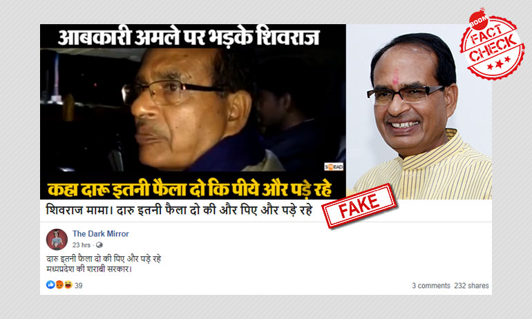 Video Of Shivraj Singh Chouhan Speaking On Alcohol Is Clipped And Fake