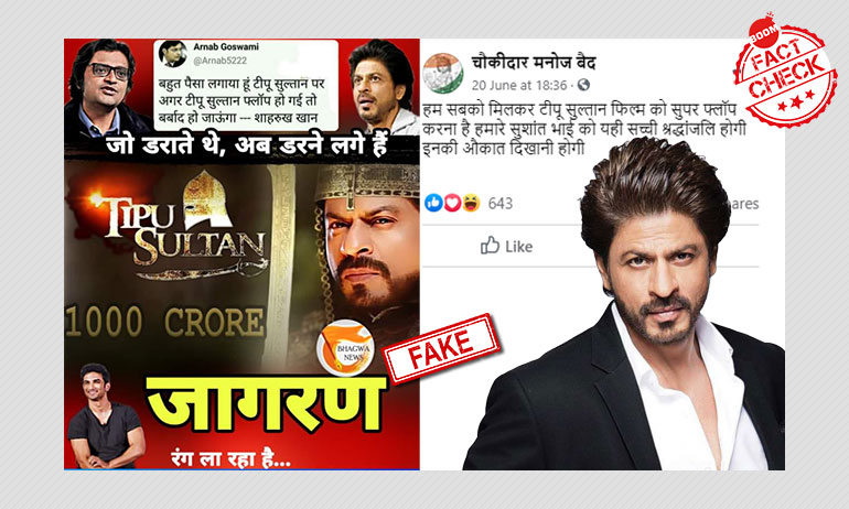 No, Shah Rukh Khan Is Not Playing Tipu Sultan, Debunked Photo Revived
