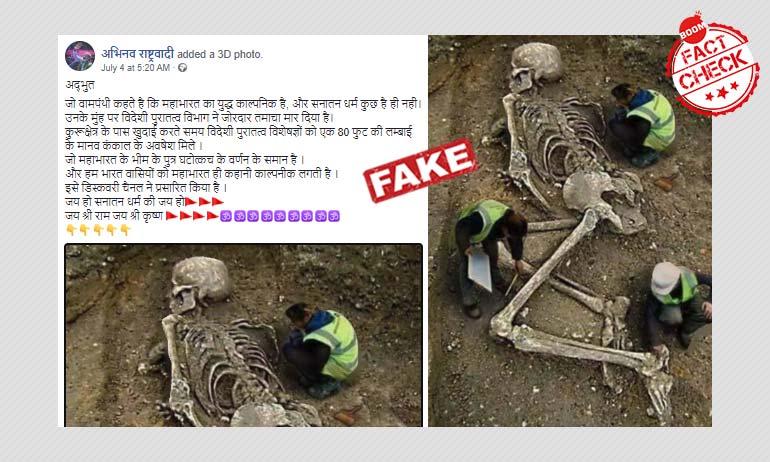 Photoshopped Image of Giant Skeleton Resurfaces With Mahabharat Twist