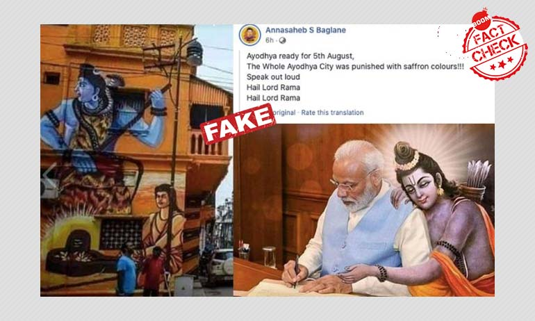 Claims Of Ayodhya Being Painted Saffron Ahead Of August 5 Are False
