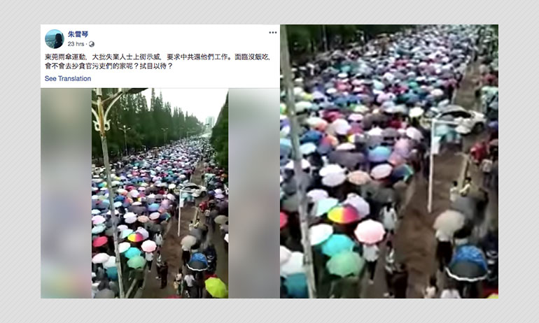 This Video Is Not From A Protest Against Chinese Government In Dongguan
