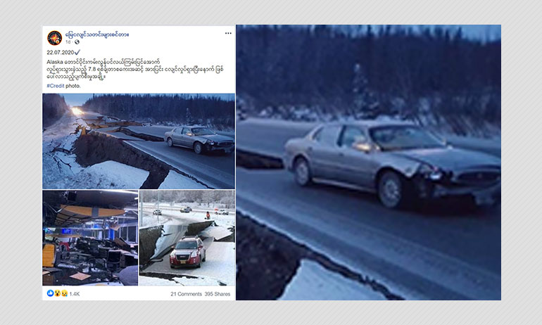 Unrelated Photos And Videos Linked With July 2020 Earthquake In Alaska