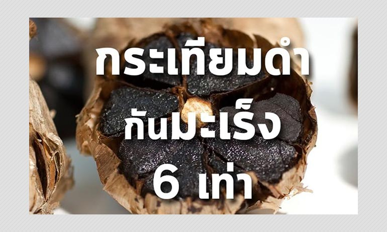 Can Black Garlic Reduce Chances Of Developing Cancer? A Fact Check