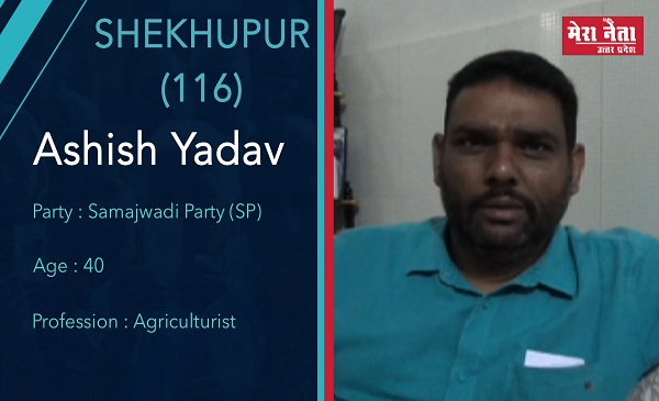 BOOM UP Elections Trail: Will Shekhupur's Voters Re-elect SP's Ashish Yadav Again?