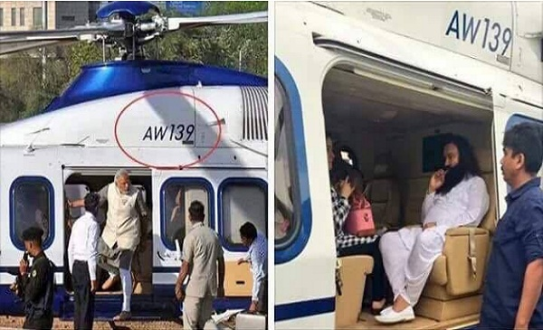 Ram Rahim Helicopter