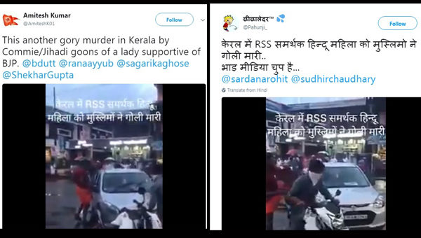 Fake News: Street Play Video From Kerala Goes Viral As Murder of RSS Supporter