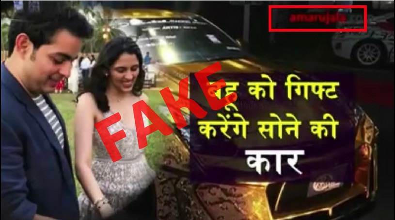 Gold Plated Car For Ambanis Daughter In Law Amar Ujala Deletes