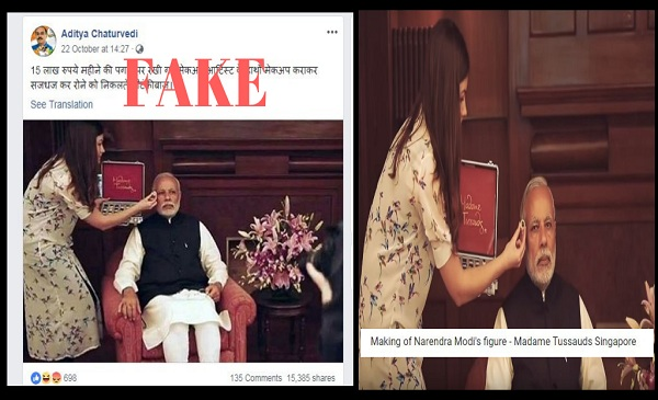 A Facebook post claiming that Prime Minister Narendra Modi is being tended to by a makeup artist who is paid 15 lakh rupees a month, has gone viral on the ...