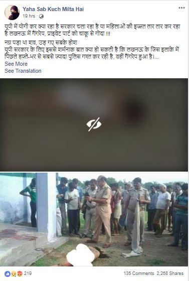 Mohanlalganj murder