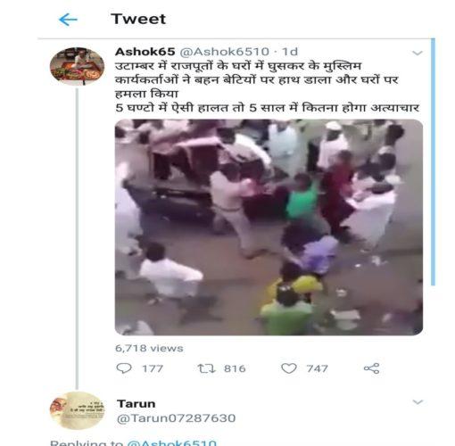 Twitter Utambar Rajasthan police