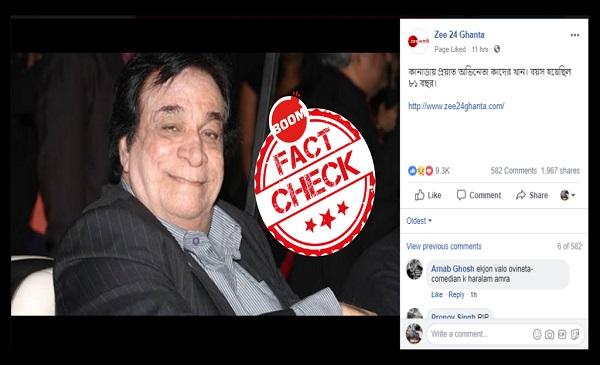 Zee News' Bangla Facebook Page Falls For Kader Khan's Death Hoax   BOOM