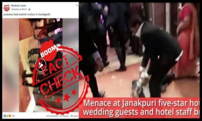 Video Of A Brawl At Delhi Hotel Falsely Shared As Kashmiri Workers Beaten Up In Chandigarh