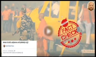 Yogi Adityanath's Chopper Did Not Land In Bengal