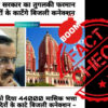 Did Arvind Kejriwal Order Power Supply To Temples Be Cut? A FactCheck