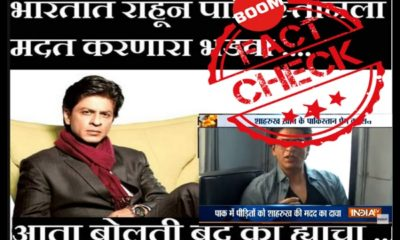 Old Fake News Of Shah Rukh Khan Donating To Pakistan Revived Post Pulwama