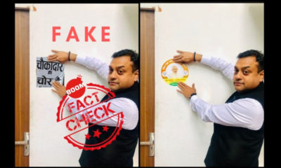 Photoshopped Pic Shows Sambit Patra With A 'Chowkidaar Hi Chor Hai' Sticker