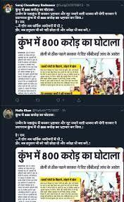 MP Congress tweet