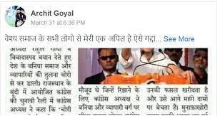 Rahul gandhi on baniyas
