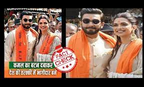 Image Of Deepika And Ranveer Wearing