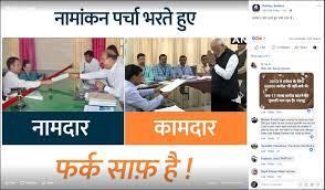 nomination paper filing rahul gandhi