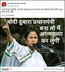 Image shows mamata banerjee and a fake quote