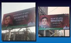 akhilesh PM fake image