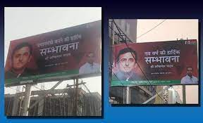 akhilesh as pm billboard