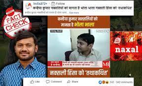 kanhaiya kumar sympatising with naxals