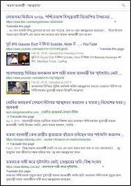 Image shows Google search results for Mamata and Suicide