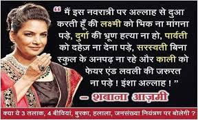 Fake Quote Claims Shabana Azmi Said,