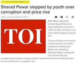 sharad pawar slapped