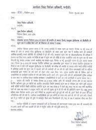 letter from SP member