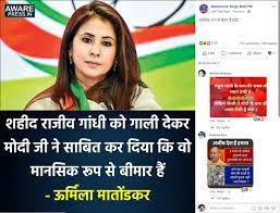 quote of urmila on modi